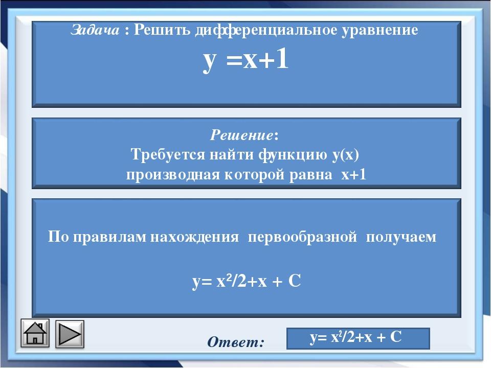 Ответ: y= x2/2+x + C