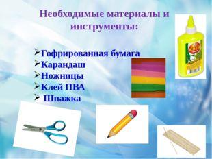 Необходимые материалы и инструменты: Гофрированная бумага Карандаш Ножницы Кл