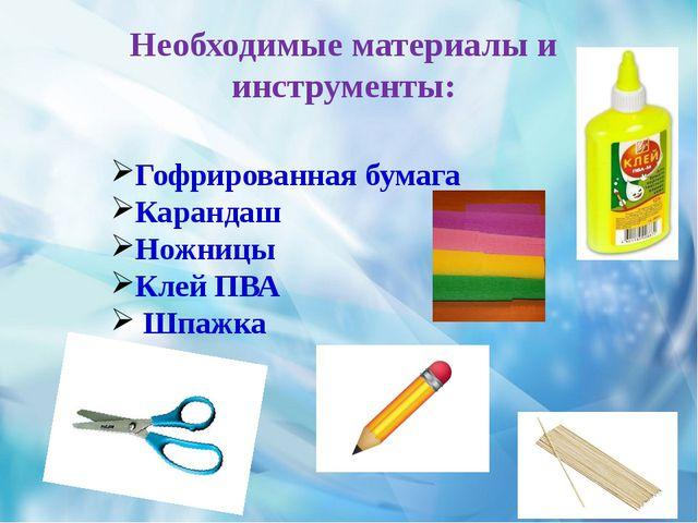 Необходимые материалы и инструменты: Гофрированная бумага Карандаш Ножницы Кл...