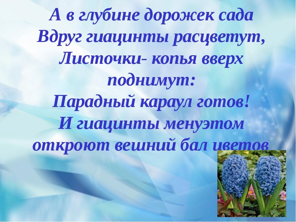 А в глубине дорожек сада Вдруг гиацинты расцветут, Листочки- копья вверх под...