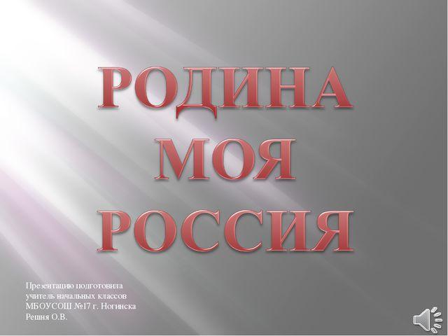 Презентацию подготовила учитель начальных классов МБОУСОШ №17 г. Ногинска Реш...