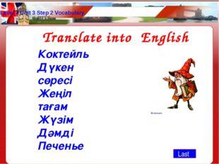 Level 7 Unit 3 Step 2 Vocabulary Last Коктейль Дүкен сөресі Жеңіл тағам Жүзім