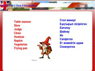 Level 7 Unit 3 Step 4 Vocabulary Table manner Stew Judge Chew Hostess Napkin