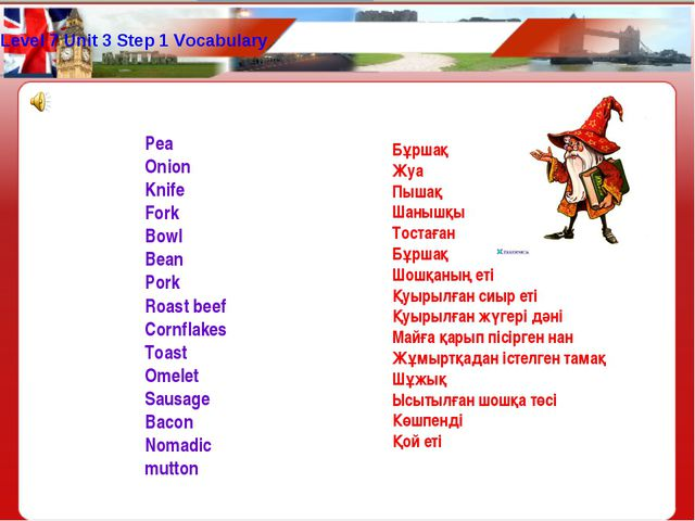 Level 7 Unit 3 Step 1 Vocabulary Pea Onion Knife Fork Bowl Bean Pork Roast be...