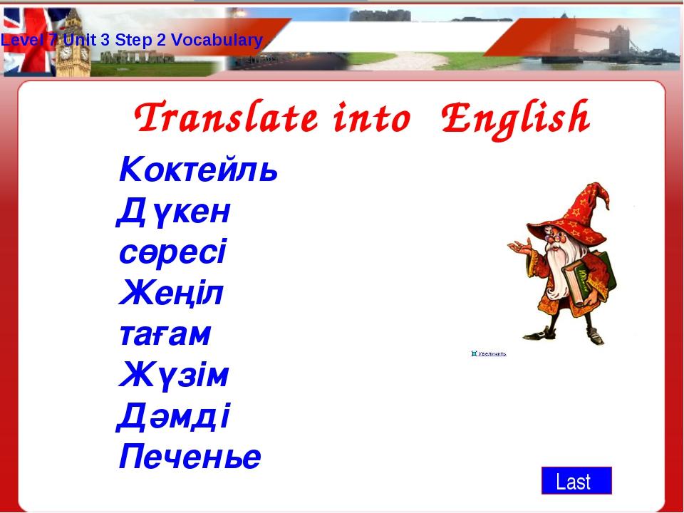 Level 7 Unit 3 Step 2 Vocabulary Last Коктейль Дүкен сөресі Жеңіл тағам Жүзім...