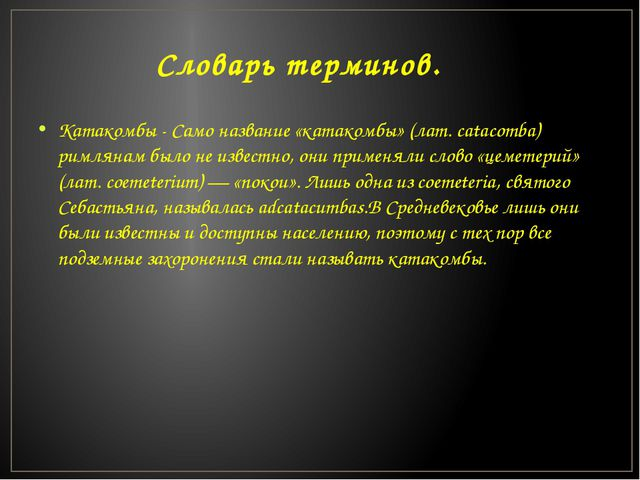 Словарь терминов. Катакомбы - Само название «катакомбы» (лат. catacomba) римл...