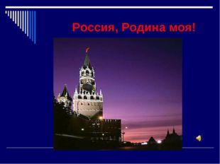 Россия, Родина моя!