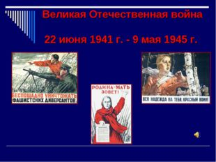 Великая Отечественная война 22 июня 1941 г. - 9 мая 1945 г.