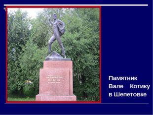 Памятник Вале Котику в Шепетовке
