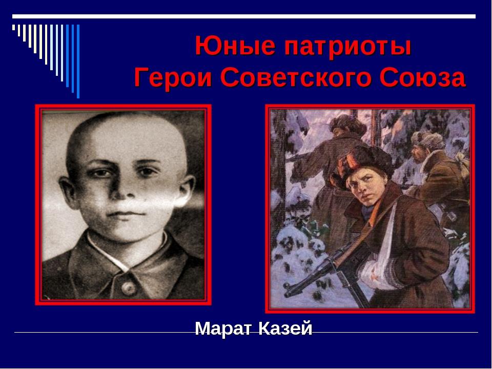 Юные патриоты Герои Советского Союза Марат Казей