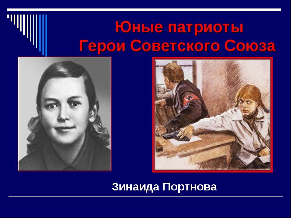 Юные патриоты Герои Советского Союза Зинаида Портнова
