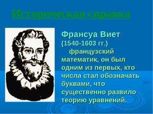 Историческая справка Франсуа Виет (1540-1603 гг.) французский математик, он б