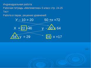 Индивидуальная работа Рабочая тетрадь «Математика» 5 класс стр. 24-25 Тест Ра