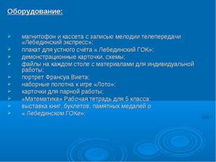 Оборудование: магнитофон и кассета с записью мелодии телепередачи «Лебедински