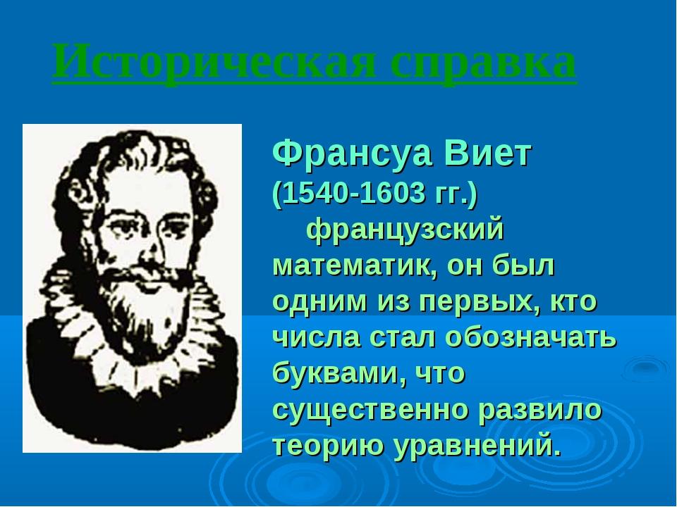 Историческая справка Франсуа Виет (1540-1603 гг.) французский математик, он б...