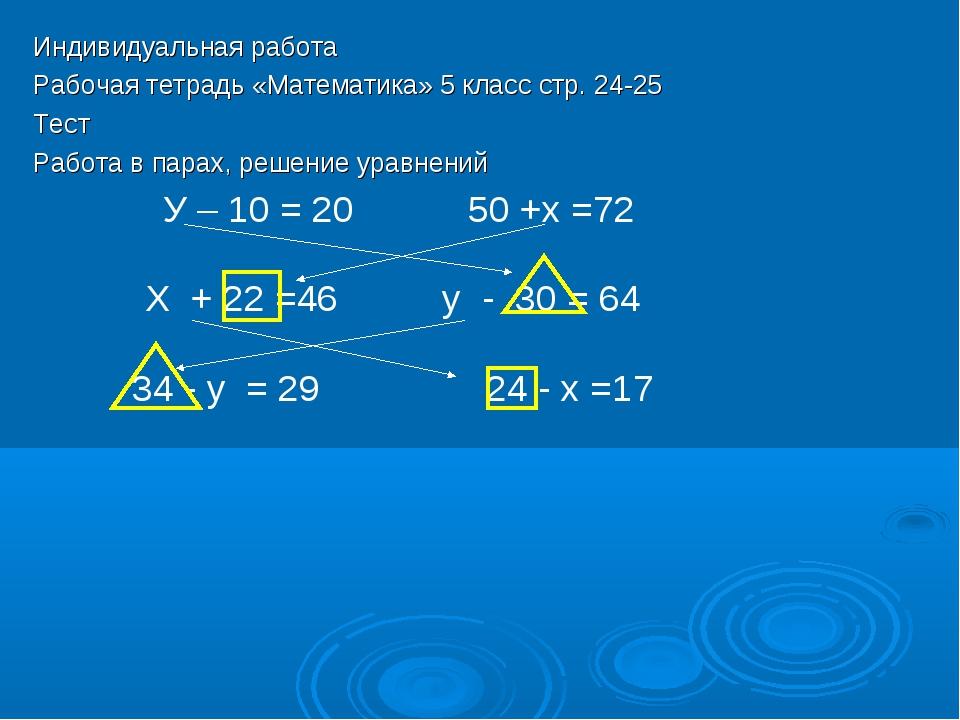 Индивидуальная работа Рабочая тетрадь «Математика» 5 класс стр. 24-25 Тест Ра...