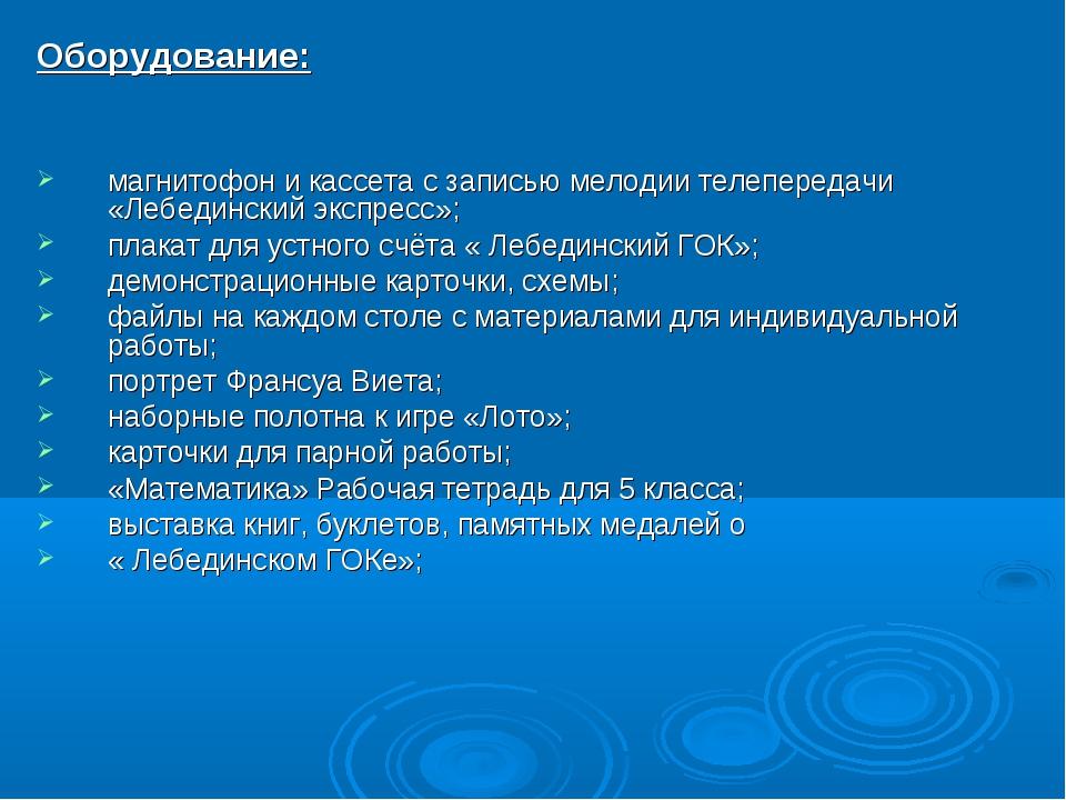 Оборудование: магнитофон и кассета с записью мелодии телепередачи «Лебедински...