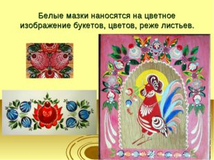 Белые мазки наносятся на цветное изображение букетов, цветов, реже листьев.