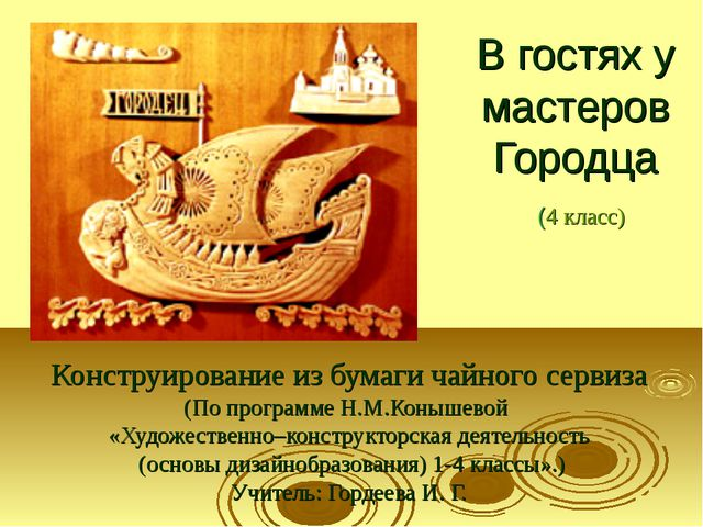 В гостях у мастеров Городца (4 класс) Конструирование из бумаги чайного серви...