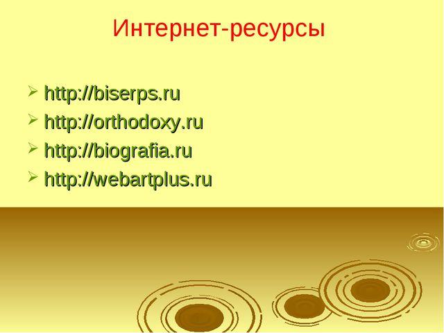 Интернет-ресурсы http://biserps.ru http://orthodoxy.ru http://biografia.ru ht...