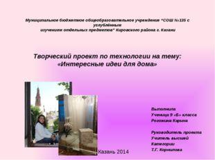 """Муниципальное бюджетное общеобразовательное учреждение """"СОШ №135 с углублённы"""