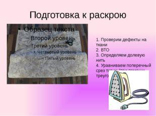 Подготовка к раскрою 1. Проверим дефекты на ткани 2. ВТО 3. Определяем долеву