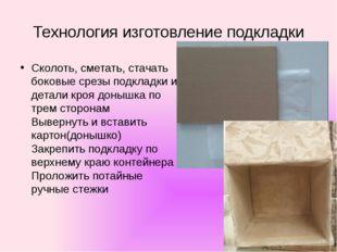 Технология изготовление подкладки Сколоть, сметать, стачать боковые срезы под