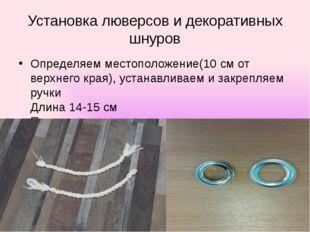 Установка люверсов и декоративных шнуров Определяем местоположение(10 см от в