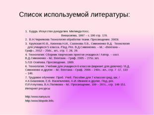 Список используемой литературы:  1. Бурда. Искусство рукоделия. Милинда Косс