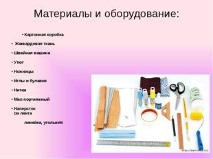 Материалы и оборудование: • Картонная коробка • Жаккардовая ткань • Швейная м