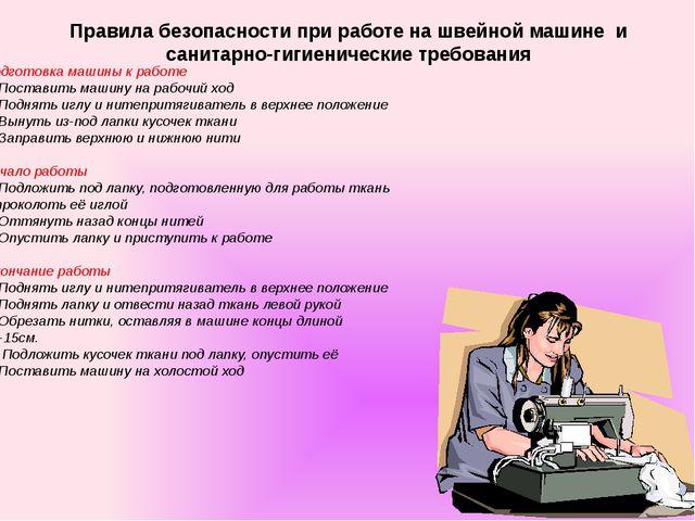 Правила безопасности при работе на швейной машине и санитарно-гигиенические т...