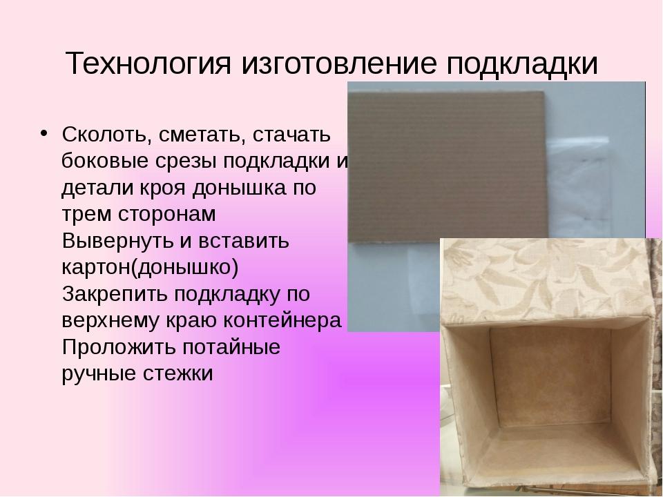 Технология изготовление подкладки Сколоть, сметать, стачать боковые срезы под...