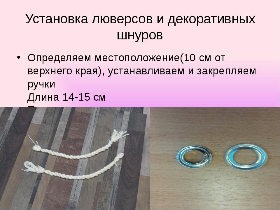 Установка люверсов и декоративных шнуров Определяем местоположение(10 см от в...
