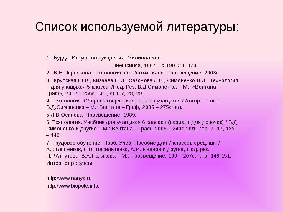 Список используемой литературы:  1. Бурда. Искусство рукоделия. Милинда Косс...