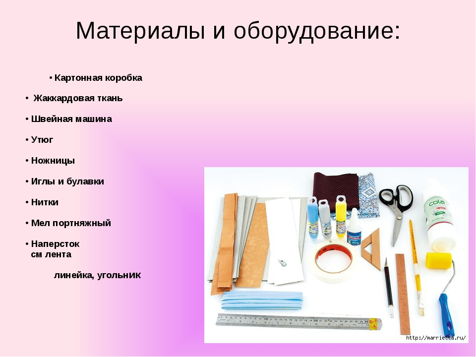 Материалы и оборудование: • Картонная коробка • Жаккардовая ткань • Швейная м...