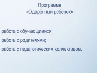 Формы работы организация урочной и внеурочной деятельности; участие в междуна