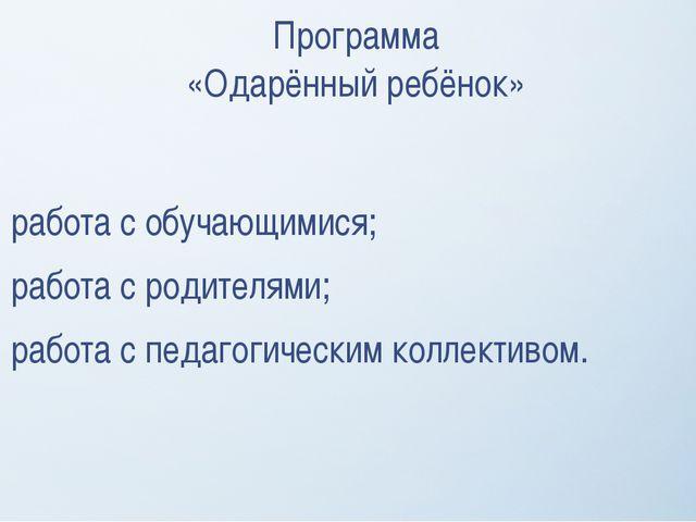 Формы работы организация урочной и внеурочной деятельности; участие в междуна...