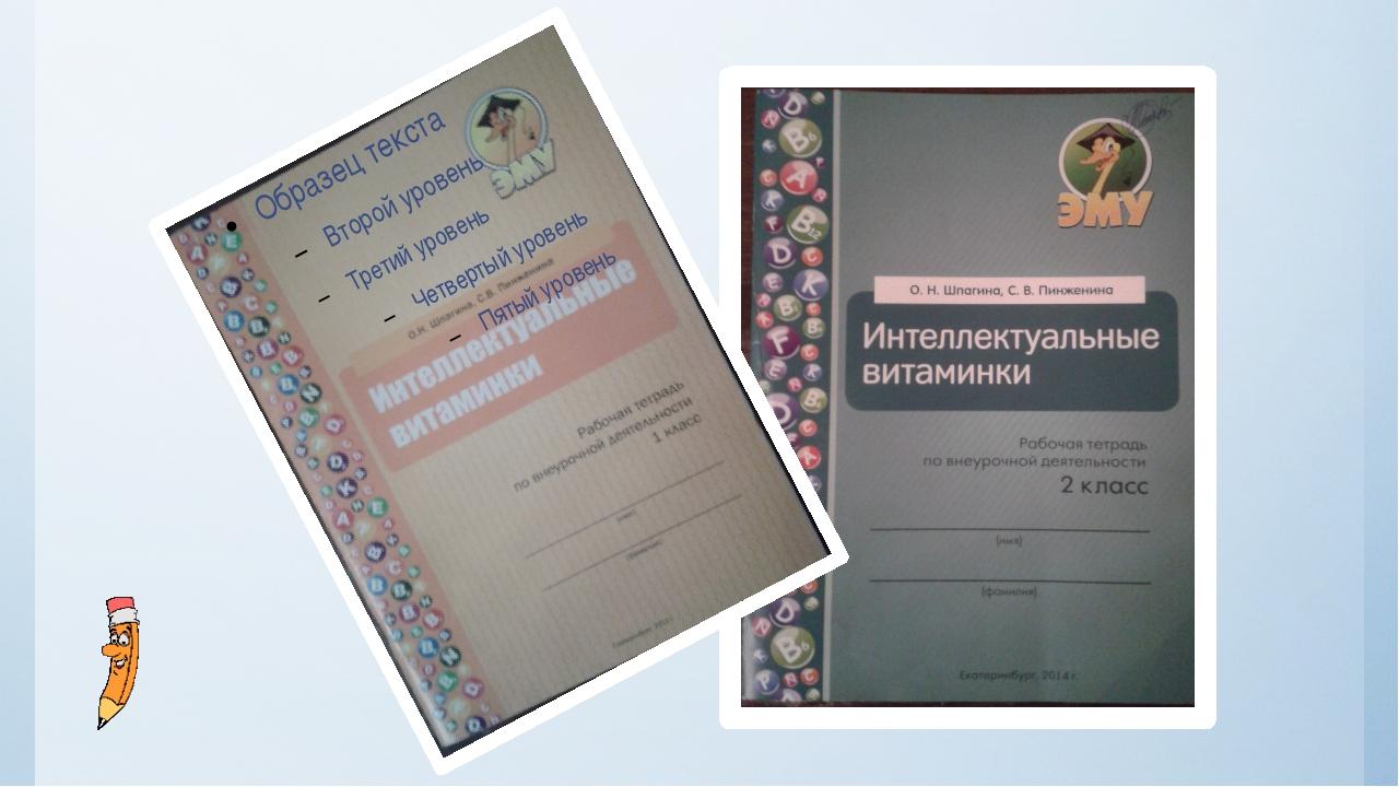Класс Регулятивные УУД Коммуникативные УУД Работа с текстом Познавательные УУ...