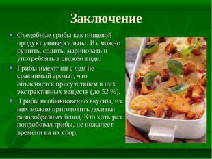 Съедобные грибы как пищевой продукт универсальны. Их можно сушить, солить, ма