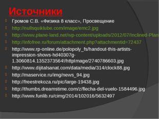 Источники Громов С.В. «Физика 8 класс», Просвещение http://nullsquiklube.com/