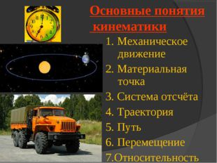 Основные понятия кинематики 1. Механическое движение 2. Материальная точка 3.