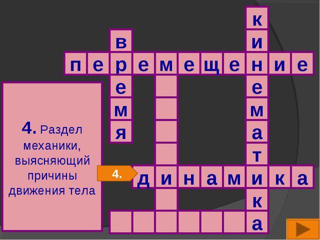 и т а м е н и е е к и а к п в р е е а н е м щ 4. Раздел механики, выясняющий...