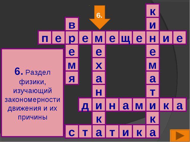 и т а м е н и е е к и а к п в р е е а н к к е м щ а с 6. Раздел физики, изуча...