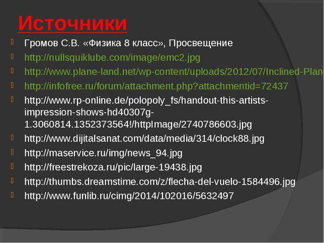 Источники Громов С.В. «Физика 8 класс», Просвещение http://nullsquiklube.com/...
