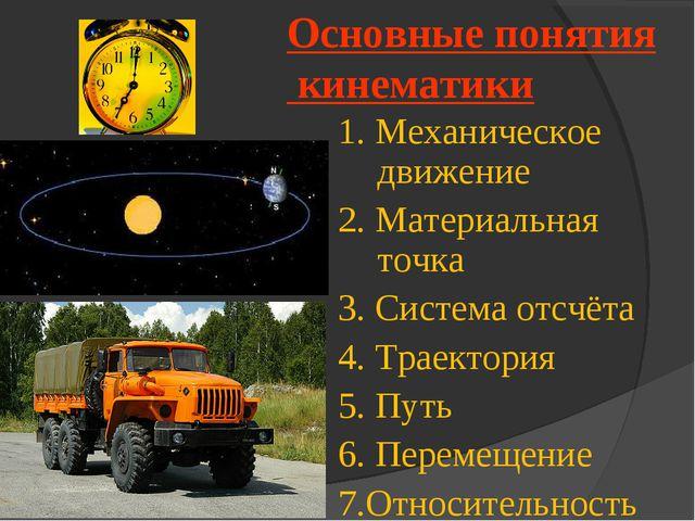 Основные понятия кинематики 1. Механическое движение 2. Материальная точка 3....