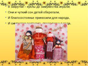 В закрутки – куклы до замужества играли; Они и чуткий сон детей оберегали, И