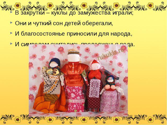 В закрутки – куклы до замужества играли; Они и чуткий сон детей оберегали, И...