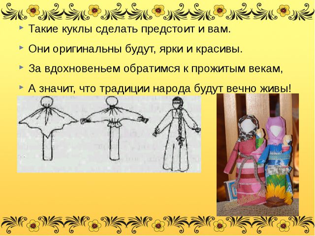 Такие куклы сделать предстоит и вам. Они оригинальны будут, ярки и красивы....