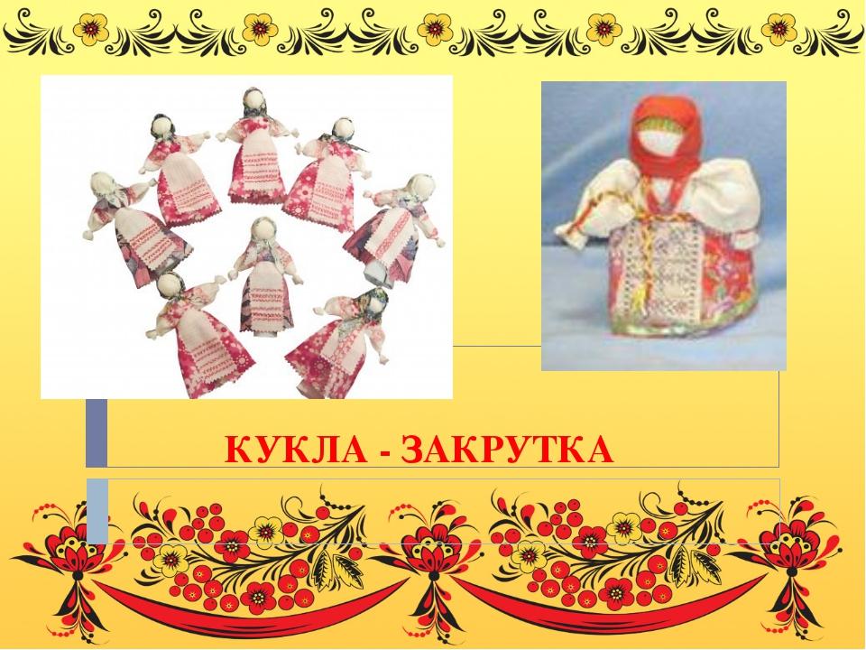 КУКЛА - ЗАКРУТКА