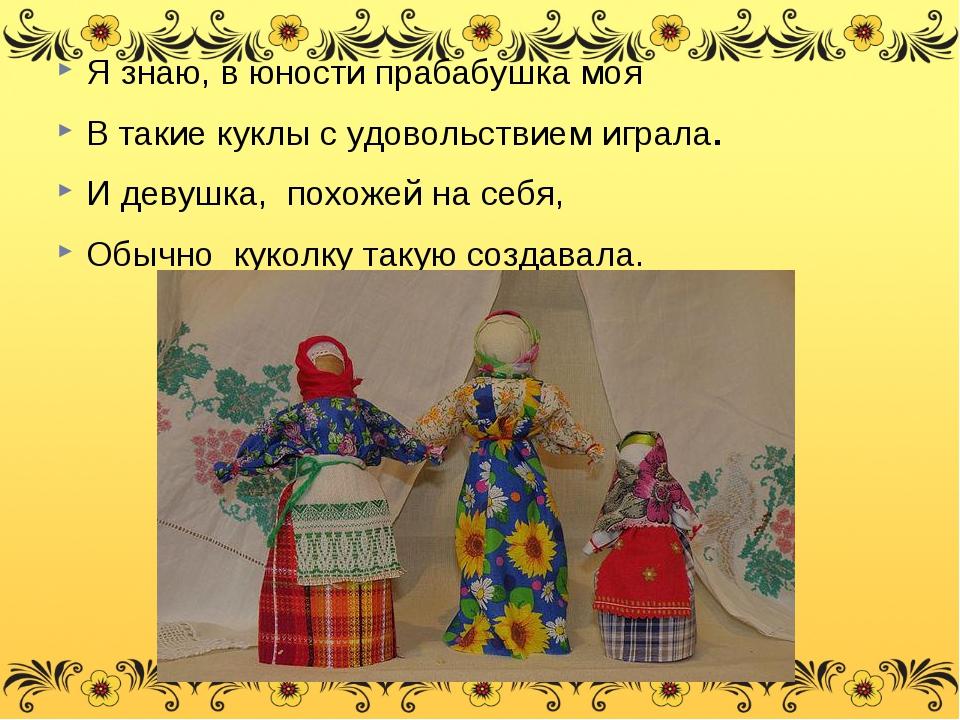 Я знаю, в юности прабабушка моя В такие куклы с удовольствием играла. И девуш...